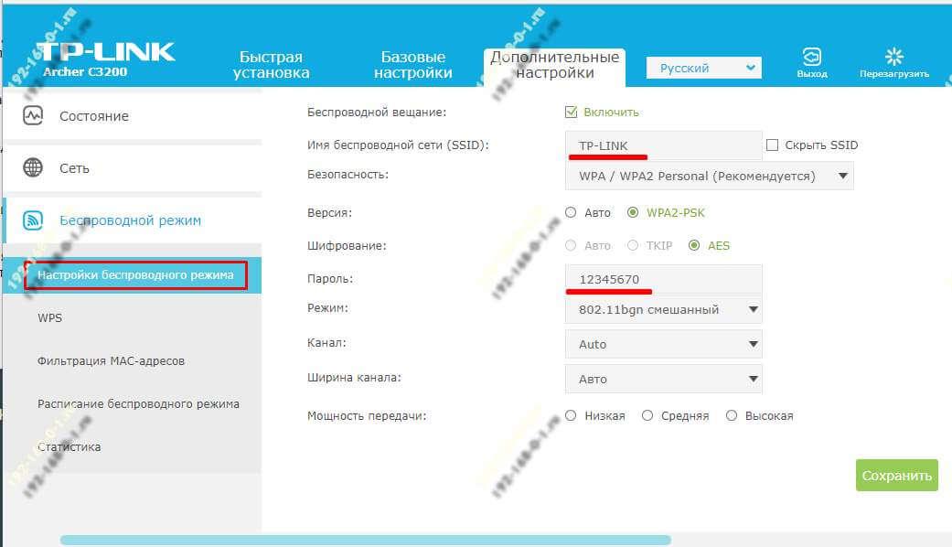 настройка wifi через 192.168.0.1 тп-линк