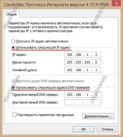 статический ip адрес windows 10