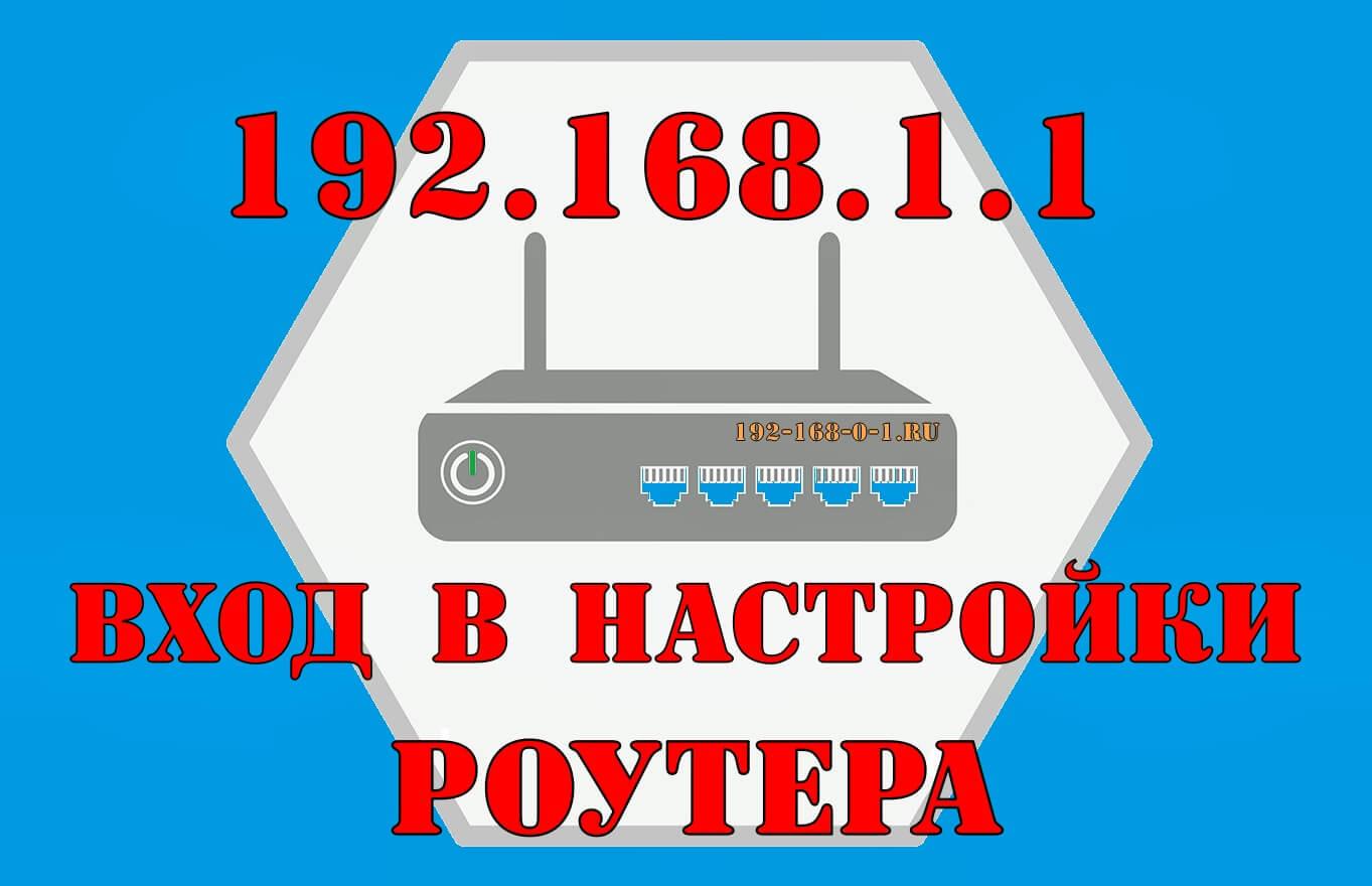 192.168.1.1 admin вход в личный кабинет роутера