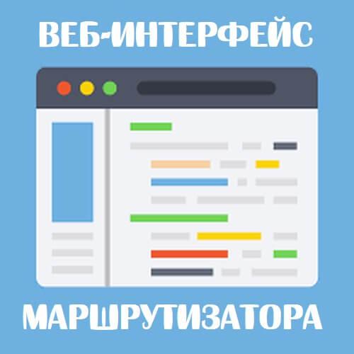веб-интерфейс роутера личный кабинет маршрутизатора