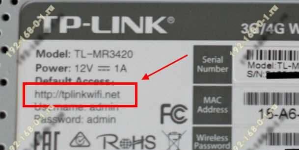tplinkwifi.net 192.168.1.1 tplinklogin.net инструкция