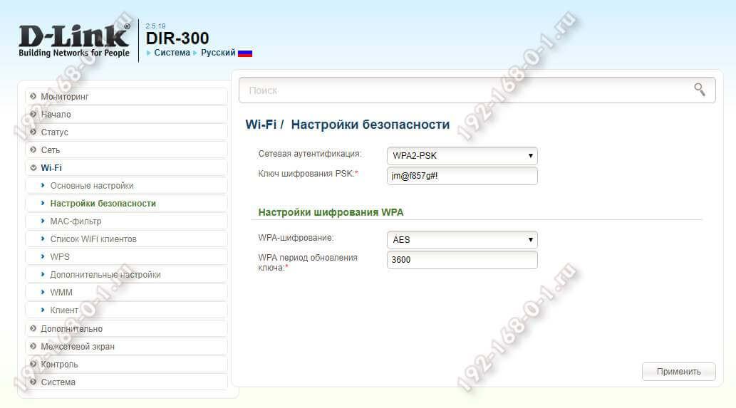 как сменить пароль WiFi роутера d-link