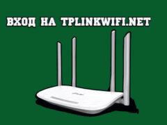 tplinkwifi net 192.168 0.1 личный кабинет
