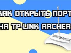 tp-link открыть порт