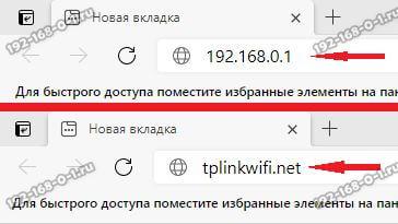 192.168.0.1 tplinkwifi.net