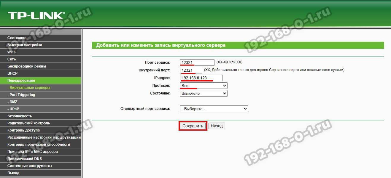 виртуальные серверы в роутере tp link